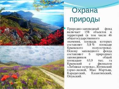 Охрана природы Природно-заповедный фонд включает 158 объектов и территорий (в...