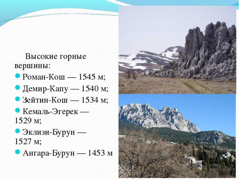 Высокие горные вершины: Роман-Кош— 1545м; Демир-Капу— 1540м; Зейтин-Кош—...