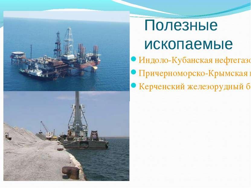 Полезные ископаемые Индоло-Кубанская нефтегазоносная область Причерноморско-К...