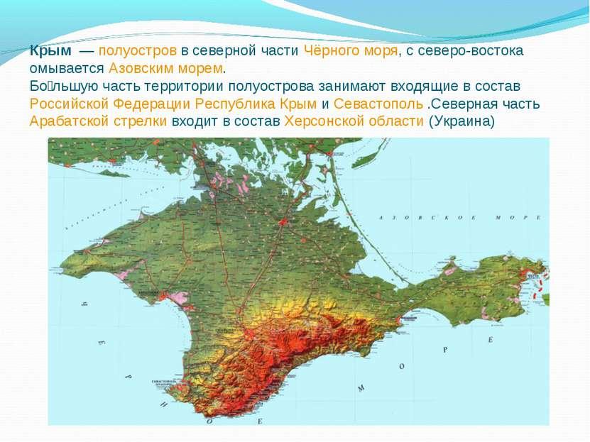Крым — полуостров в северной части Чёрного моря, с северо-востока омывается ...