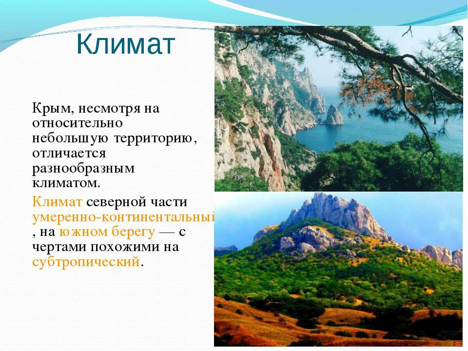Климат Крым, несмотря на относительно небольшую территорию, отличается разноо...