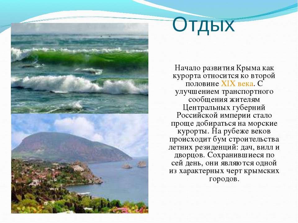 Отдых Начало развития Крыма как курорта относится ко второй половине XIX века...