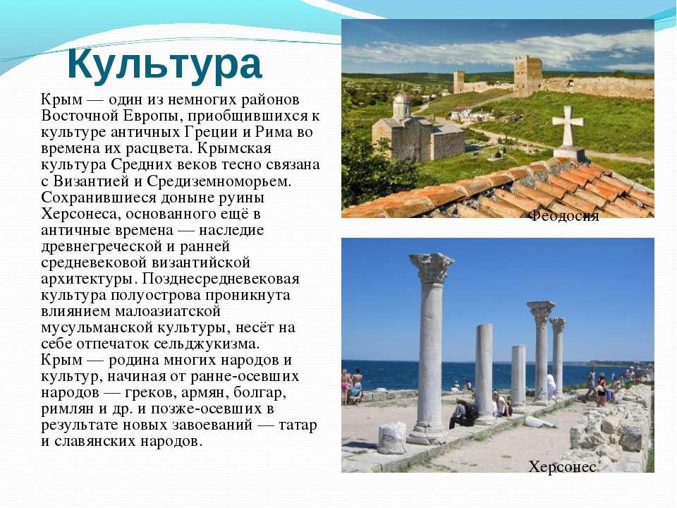 Культура Крым— один из немногих районов Восточной Европы, приобщившихся к ку...