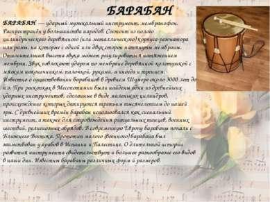 БАРАБАН — ударный музыкальный инструмент, мембранофон. Распространён у больши...