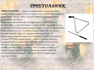 ТРЕУГОЛЬНИК ТРЕУГОЛЬНИК — ударный музыкальный инструмент в виде металлическог...