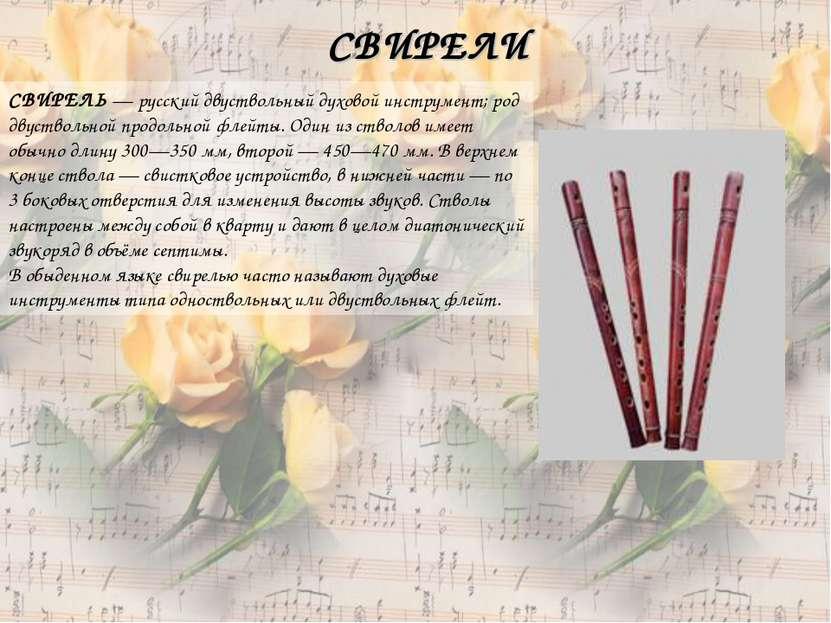 СВИРЕЛИ СВИРЕЛЬ — русский двуствольный духовой инструмент; род двуствольной п...