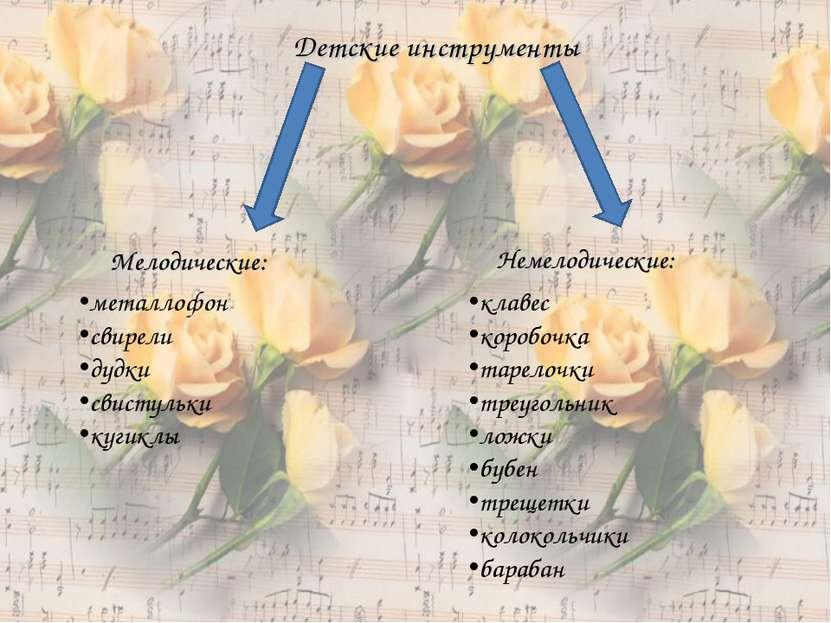 Детские инструменты Мелодические: Немелодические: металлофон свирели дудки св...