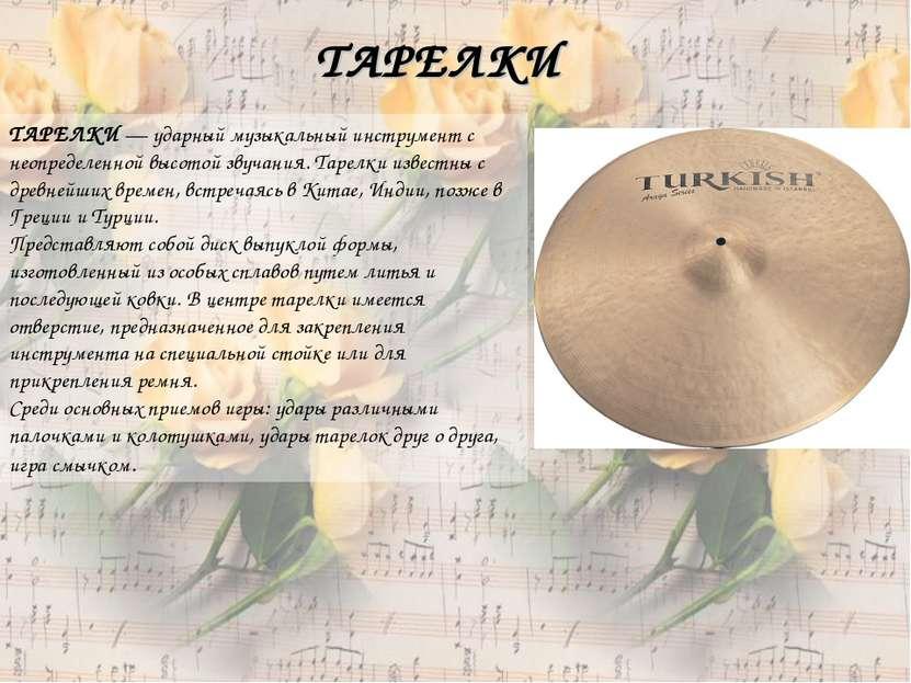ТАРЕЛКИ ТАРЕЛКИ — ударный музыкальный инструмент с неопределенной высотой зву...