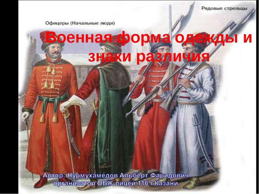 Военная форма одежды и знаки различия