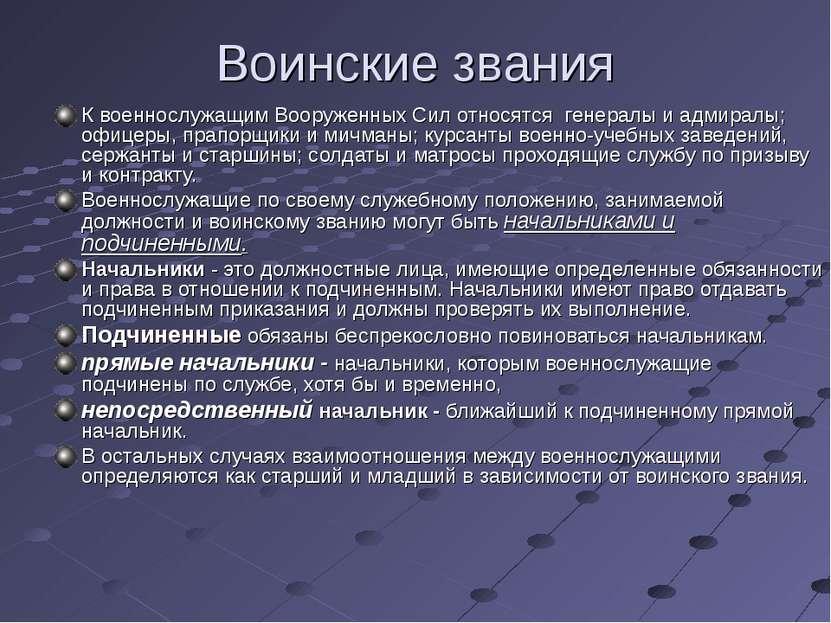 Воинские звания К военнослужащим Вооруженных Сил относятся генералы и адмирал...