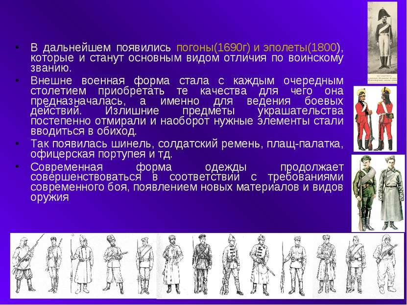В дальнейшем появились погоны(1690г) и эполеты(1800), которые и станут основн...