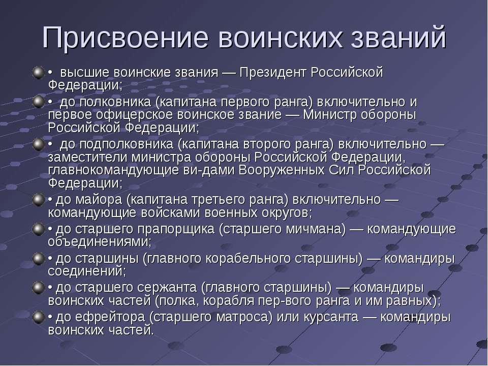 Присвоение воинских званий • высшие воинские звания — Президент Российской Фе...