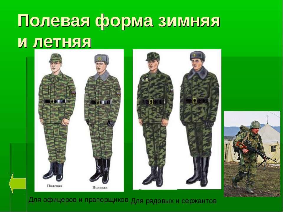 Полевая форма зимняя и летняя Для офицеров и прапорщиков Для рядовых и сержантов
