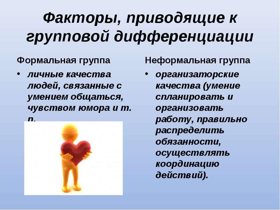 Факторы, приводящие к групповой дифференциации Формальная группа личные качес...