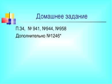 Домашнее задание П.34, № 941, №944, №958 Дополнительно №1246*