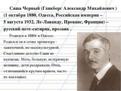 Саша Черный (Гликберг Александр Михайлович ) (1 октября 1880, Одесса, Российс...