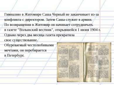Гимназию в Житомире Саша Черный не заканчивает из-за конфликта с директором. ...