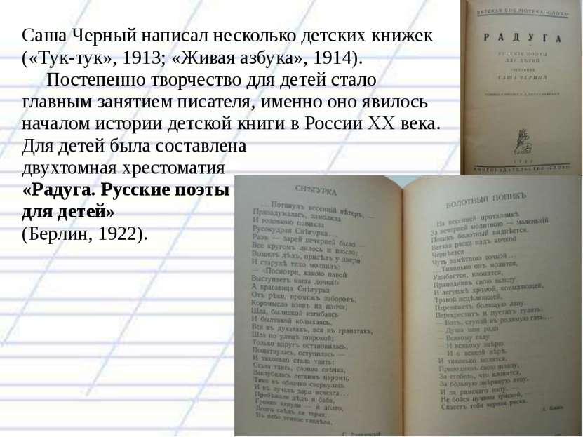 Саша Черный написал несколько детских книжек («Тук-тук», 1913; «Живая азбука»...