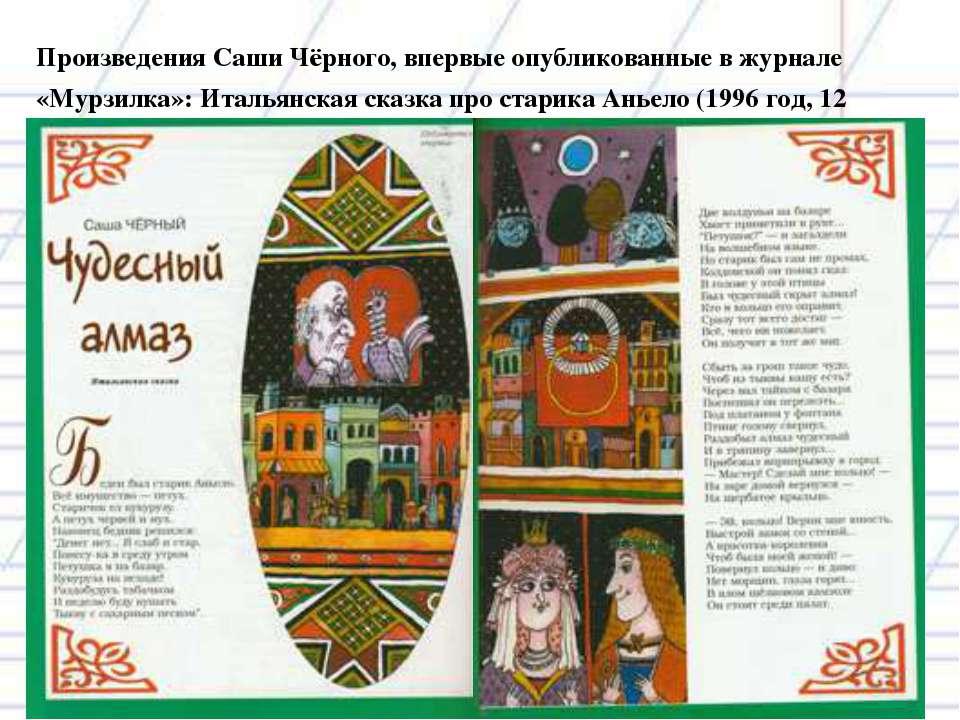 Произведения Саши Чёрного, впервые опубликованные вжурнале «Мурзилка»: Итал...
