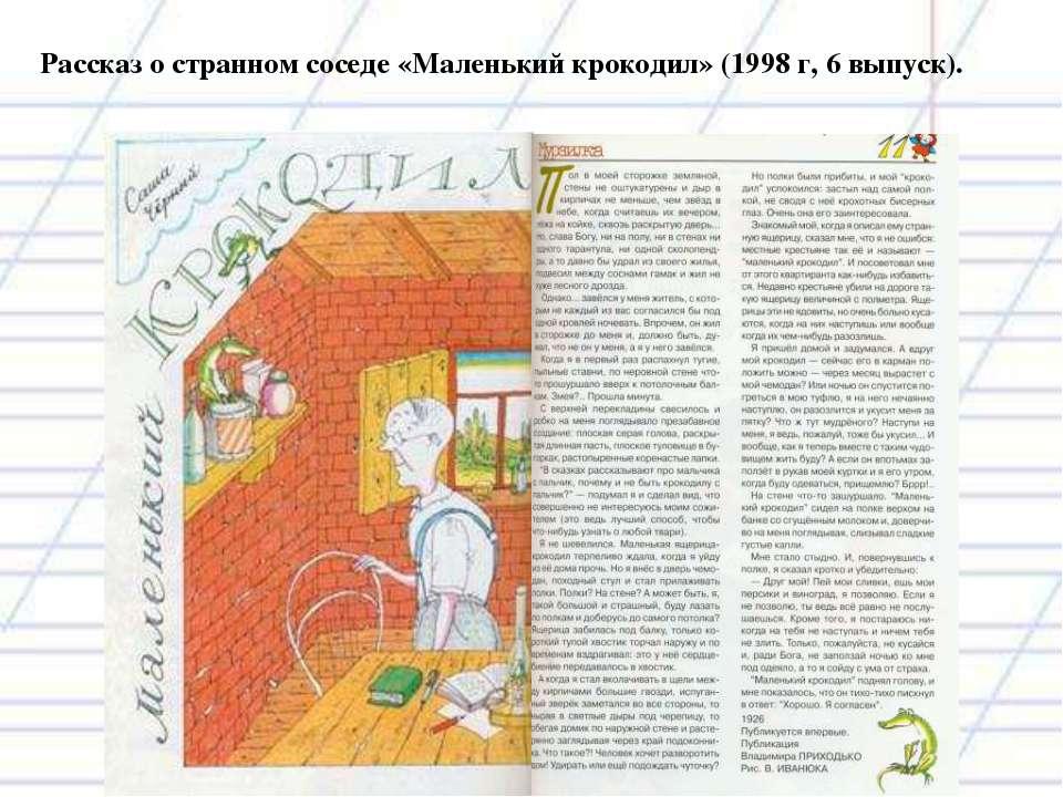 Рассказ остранном соседе«Маленький крокодил»(1998г, 6 выпуск).
