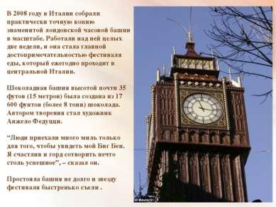 В 2008 году в Италии собрали практически точную копию знаменитой лондонской ч...