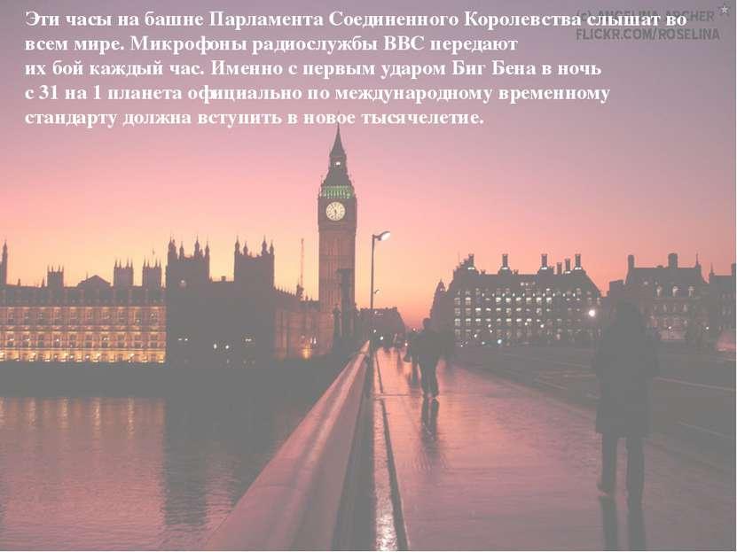 Эти часы на башне Парламента Соединенного Королевства слышат во всем мире. Ми...