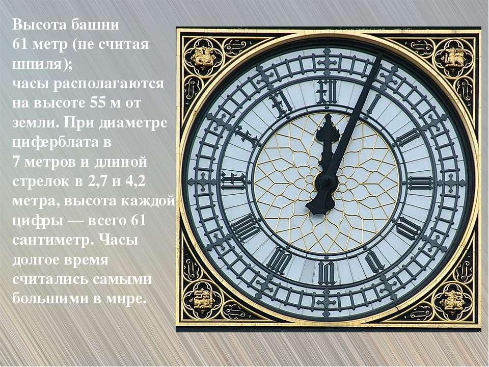 Высота башни 61 метр (не считая шпиля); часы располагаются на высоте 55 м от ...