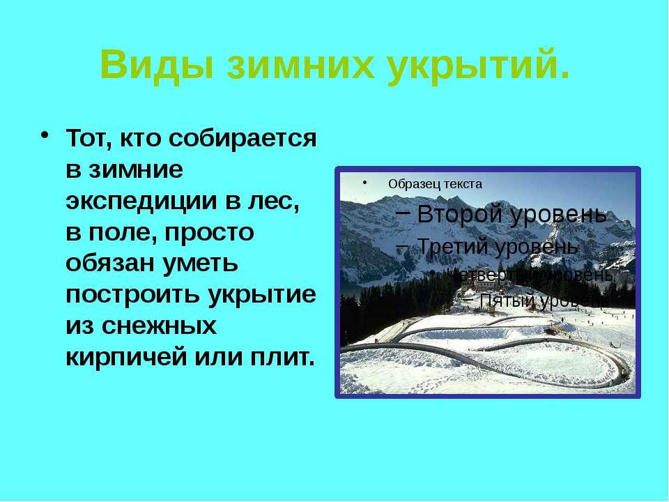 Виды зимних укрытий. Тот, кто собирается в зимние экспедиции в лес, в поле, п...