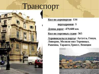 Транспорт Кол-во аэропортов: 134 вертодромов: 3 Длина дорог: 479,688 км. Кол-...