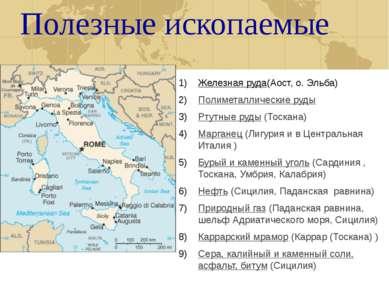 Полезные ископаемые Железная руда(Аост, о. Эльба) Полиметаллические руды Ртут...