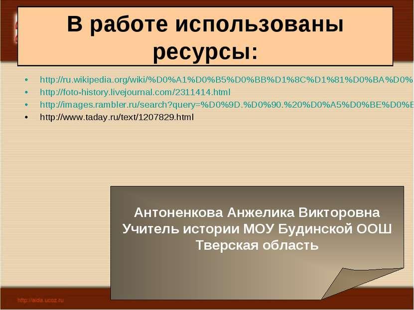 В работе использованы ресурсы: http://ru.wikipedia.org/wiki/%D0%A1%D0%B5%D0%B...