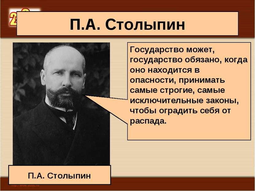 П.А. Столыпин Государство может, государство обязано, когда оно находится в о...