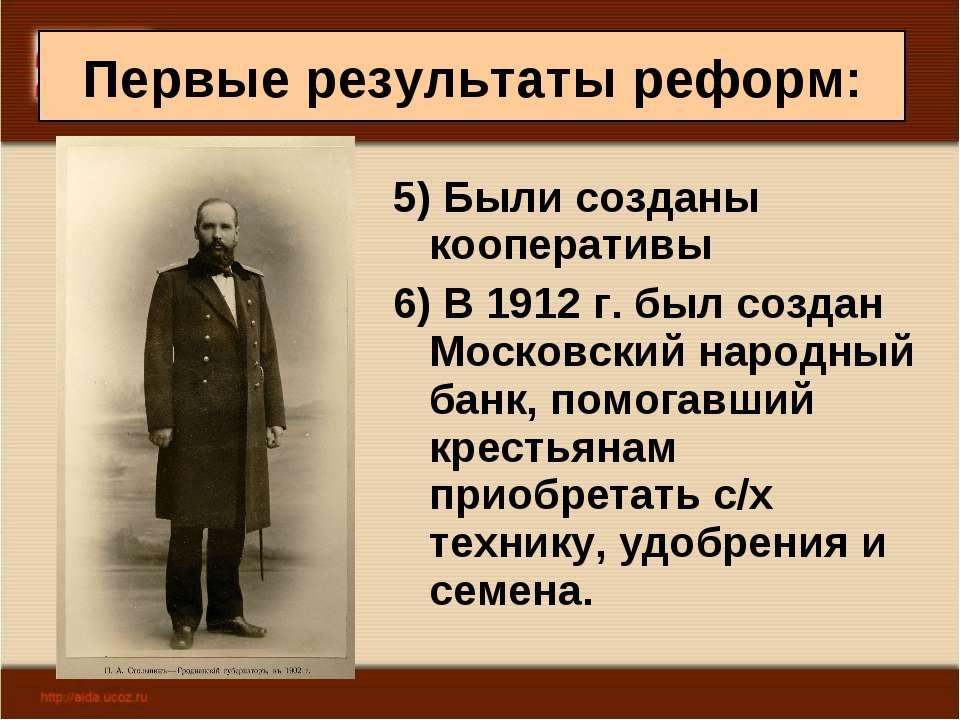 Первые результаты реформ: 5) Были созданы кооперативы 6) В 1912 г. был создан...