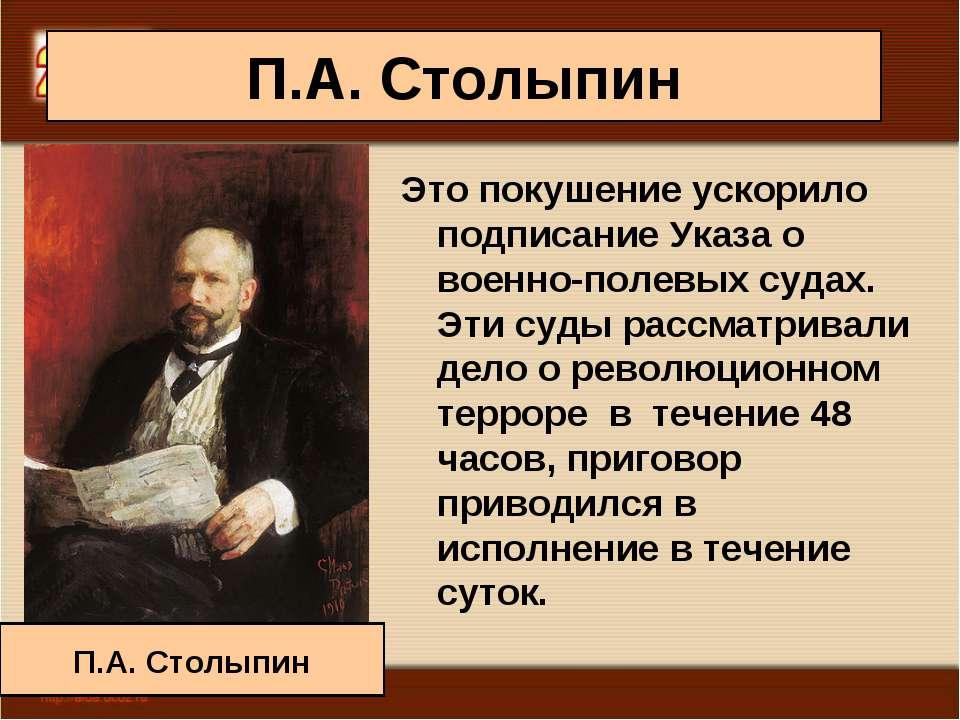 П.А. Столыпин Это покушение ускорило подписание Указа о военно-полевых судах....
