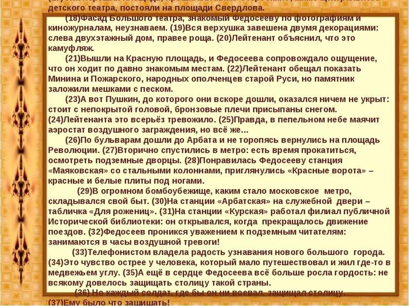 (17)Они перешли площадь, прошагали мимо Стереокино, мимо Центрального детског...