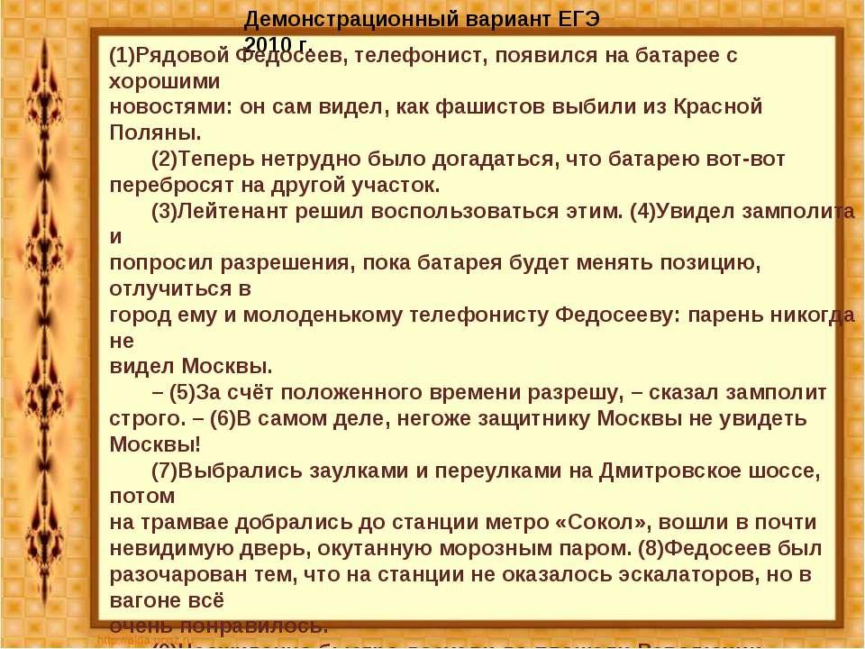 Демонстрационный вариант ЕГЭ 2010 г. (1)Рядовой Федосеев, телефонист, появилс...
