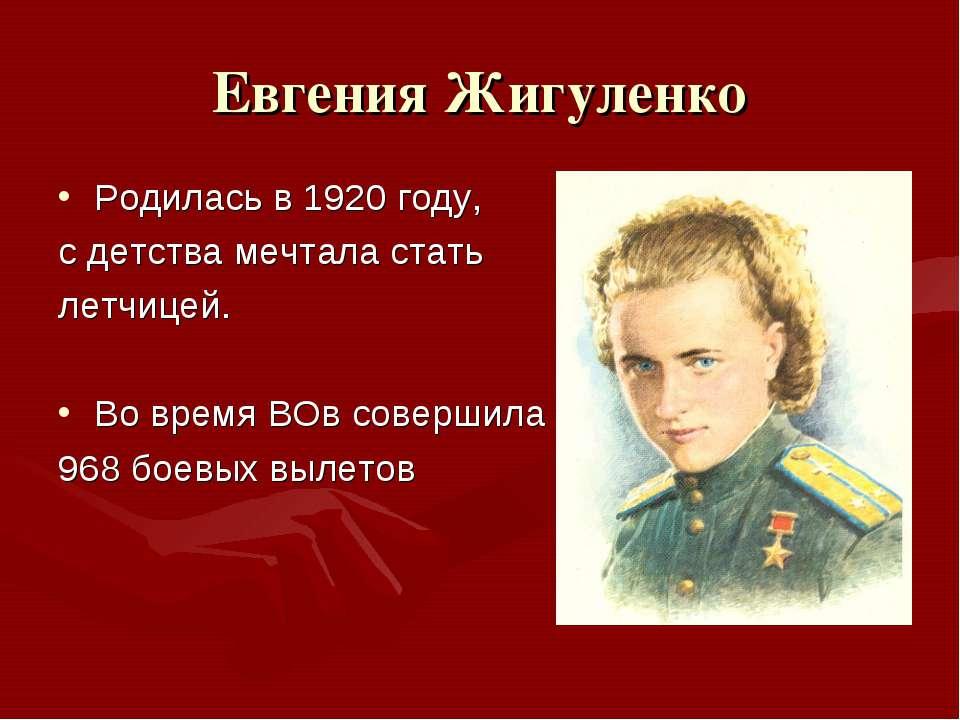 Евгения Жигуленко Родилась в 1920 году, с детства мечтала стать летчицей. Во ...