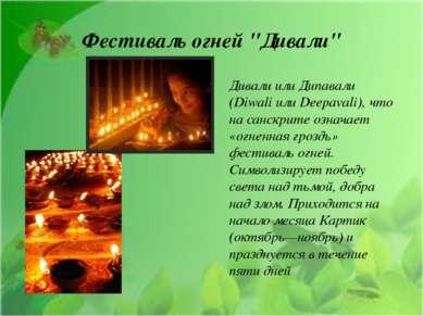"""Фестиваль огней """"Дивали"""" Дивали или Дипавали (Diwali или Deepavali), что на с..."""