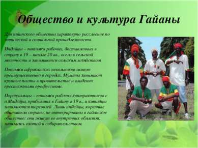 Общество и культура Гайаны Для гайанского общества характерно расслоение по э...