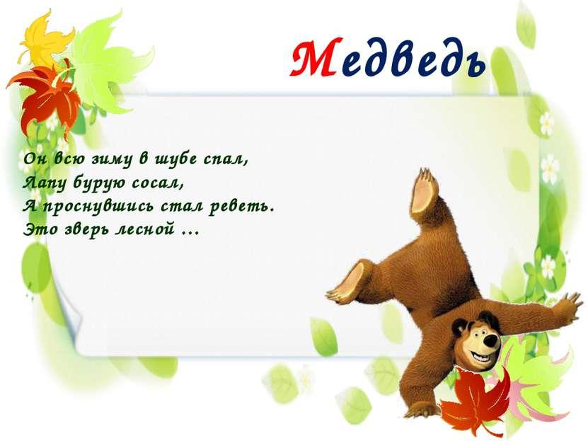 Медведь Он всю зиму в шубе спал, Лапу бурую сосал, А проснувшись стал реветь....