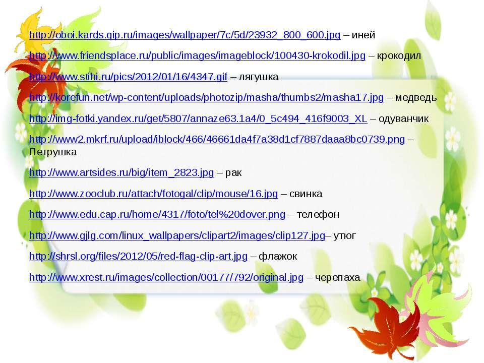 http://oboi.kards.qip.ru/images/wallpaper/7c/5d/23932_800_600.jpg – иней http...