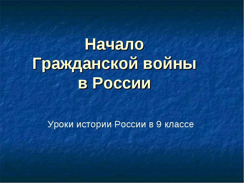 Начало Гражданской войны в России Уроки истории России в 9 классе