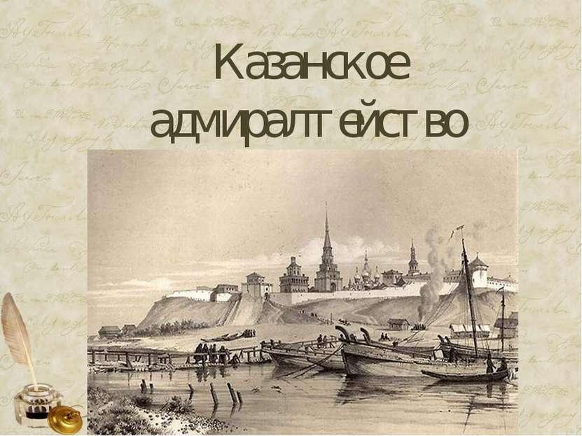 Казанское адмиралтейство