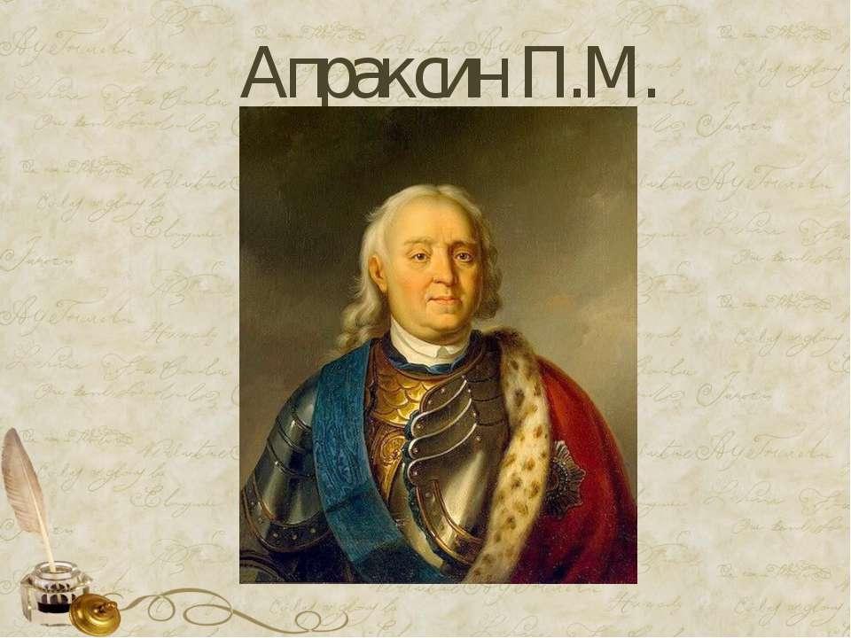 Апраксин П.М.