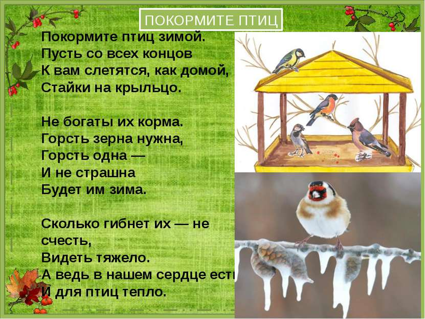 ПОКОРМИТЕ ПТИЦ Покормите птиц зимой. Пусть со всех концов К вам слетятся, как...