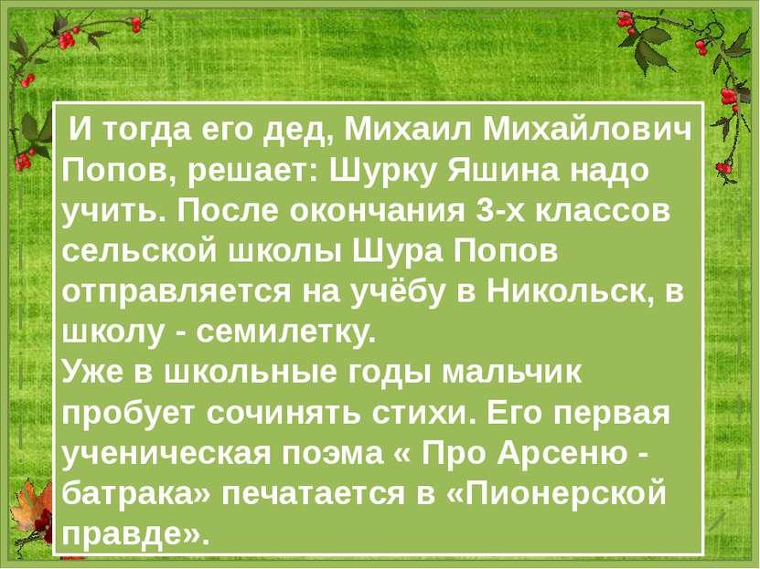 И тогда его дед, Михаил Михайлович Попов, решает: Шурку Яшина надо учить. Пос...