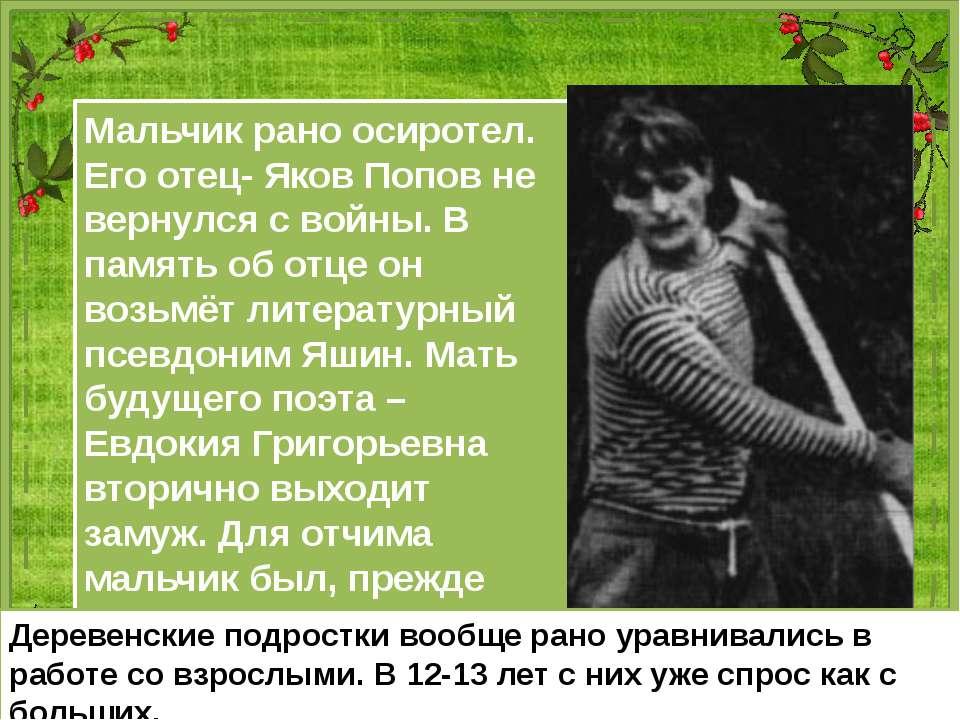 Мальчик рано осиротел. Его отец- Яков Попов не вернулся с войны. В память об ...