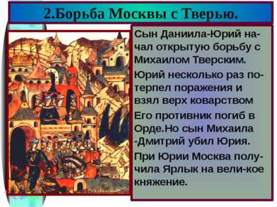 Сын Даниила-Юрий на-чал открытую борьбу с Михаилом Тверским. Юрий несколько р...