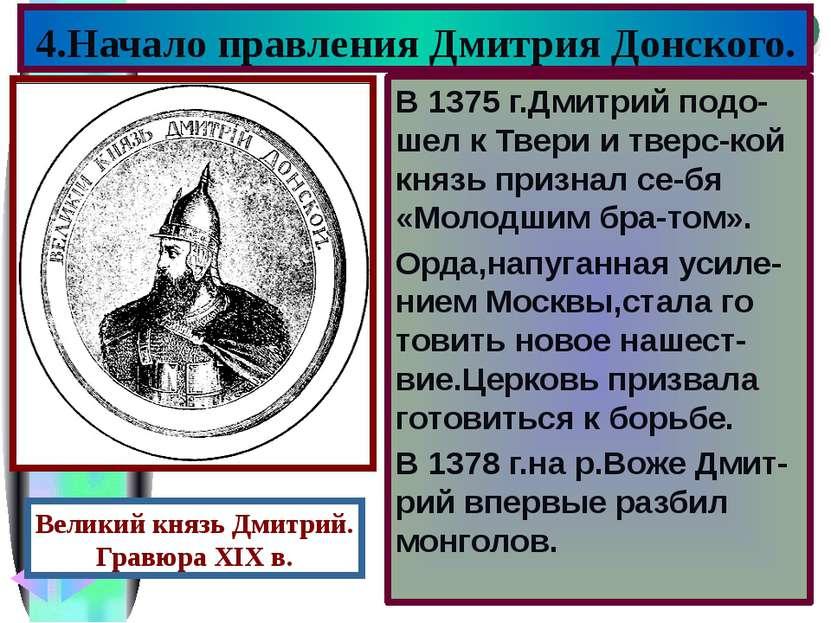 В 1375 г.Дмитрий подо-шел к Твери и тверс-кой князь признал се-бя «Молодшим б...