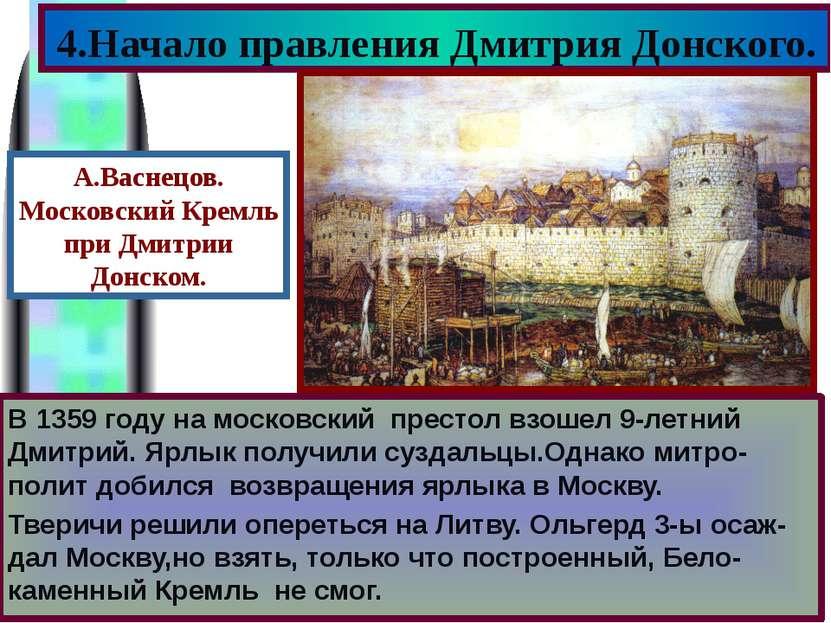 В 1359 году на московский престол взошел 9-летний Дмитрий. Ярлык получили суз...
